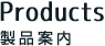 Products 製品案内